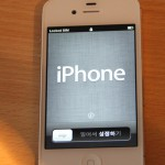 iPhone 4S start mit iOS 5