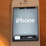 iPhone 4S start mit iOS 5